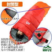 MOUNTAINWAVE封筒型寝袋/耐寒温度-10℃/登山/コンパクト/アウトドア/キャンプ/オールシーズン/シュラフ/スリーピングバッグ/羽毛/防災用/緊急用