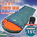 ビッグ キングサイズ 寝袋 シュラフ 丸洗い出来る 耐寒温度-15℃ 封筒型 夏用 冬用 登山 コン