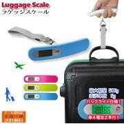 【即納】ラゲッジスケール デジタル 電子 はかり 計り 重り 計量器 バックライト 単4 荷物 ウエイト 重さ ラゲッジ ウエイトチェッカー 重量 計量 海外旅行 旅行グッズ スーツケース キャリー kwnu