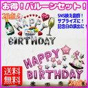 バルーン 誕生日 風船 HAPPY BIRTHDAY お誕生...