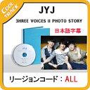 JYJ - 限定盤 『3HREE VOICES II PHOTO STORY DVD』 ミニ写真集84P メンバー別ポストカード3枚 団体ポストカード2枚 /JYJ 3HREE VOICES 2/JUNSU/YUCHUN/JEJUNG 【国内発送】