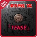 東方神起 (TVXQ) - 『TENSE』テンス/SOMETHING/正規7集[10周年記念アルバム]/7th Album/Tohoshinki/東方神起 7集/カラー RED/BLACK 【国内発送】