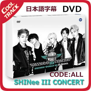 【ポスターなし】 SHINee (シャイニー) - SHINEE THE 3rd CONCERT DVD 『SHINEE WORLD III IN SEOUL』/SHINEE WORLD lll/SHINEE WORLD 3/【国内発送】