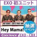 【サインCD抽選】【予約11/01】【初回ポスター】EXO-CBX(エクソのUNIT) - ユニットアルバム『HEY MAMA!』/1st MINI ALBUM...