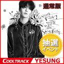 【初回ポスター】イェソン YESUNG - 2NDミニアルバム 通常版『SPRING FALL...