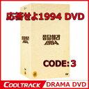 【送料無料】応答せよ1994 - TVN韓国ドラマ DVD BOX SET [無削除通常版、写真集32P]/ b1a4 【佐川国内発送】