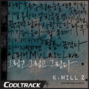 【送料無料・代引不可】 K.WILL (ケイウィル) 2集 - 懐かしくて懐かしくて懐かしい 【ヤマトDM便】【国内発送】