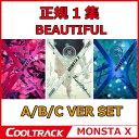 【予約3/22】【初回ポスター6種】MONSTA X(モンスターX) - 正規1集『BEAUTIFUL』1ST Album/[A,B,C VER SET][フォ...