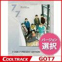 【ポスター終了】GOT7(ガットセブン) - 『7 FOR 7 PRESENT EDITION』バー...
