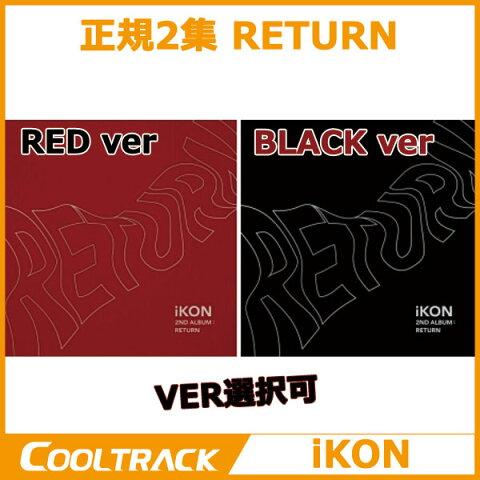 【予約1/26】【初回両面ポスター】 iKON(アイコン)- 正規2集『Return』[120Pフォトブック+ポストカード(8種)+フォトカード(1種)+セルピフォトカード(1種)+フォトフィルム(1種)+ステッカー]RED/BLACK VER/YG ENT/ICON/ 【国内発送】【送料無料】
