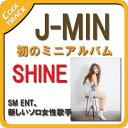 【もれなくポスター付き】J-MIN(ジェイミン) - 『SHINE』1st Mini Album/最初のミニアルバム/ミニ1集/ャイン/SMの新ソロ女性歌手【国内発送】