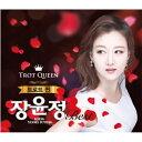 チャン ユンジョン(JANG YOON JEONG) - BEST VOL.2 (2CD) 【国内発送】