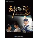 【送料無料】 太陽を抱いた月 - OST CD DVD SPECIAL EDITION MBC韓国ドラマ キム スヒョン 【ヤマトメール便のみ発送】【国内発送】【日本全国送料無料】