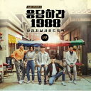 応答せよ1988 オリジナルサウンドトラック1部 - OST (TVN韓国ドラマ) 【国内発送】