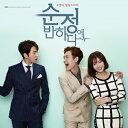【送料無料 代引不可】 純情に惚れる - OST (JTBC韓国ドラマ) 【ヤマトネコポス】