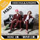 【送料無料・代引不可】【ポスター無】 M&D(KIM HEECHUL&KIM JUNGMO) - MINI 1集 『家内手工業』I Wish/UNIT/SJ/TRAX/HEE CHUL&JUNG MO..