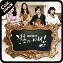 【送料無料】 結婚の女神 - OST SBS韓国ドラマ 【ヤマトネコポス】