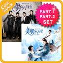美男ですね PART.1 & PART.2 - OST [2CD] 『イケメンですね』 【国