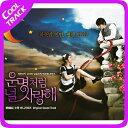 【送料無料・代引不可】 運命のように君を愛してる - OST [MBC韓国ドラマ] /運命のように君を愛してる【ヤマトDM便発送】