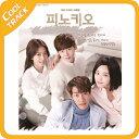【ポスター無し。】 ピノキオ - OST [SBS韓国ドラマ] [Tiger JK、K.Will、ユ