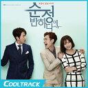 【送料無料・代引不可】 純情に惚れる - OST (JTBC韓国ドラマ) 【ヤマトメール便】