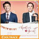 【送料無料・代引不可】 離婚弁護士は恋愛中 - OST [SBS韓国ドラマ] 【ヤマトDM便】