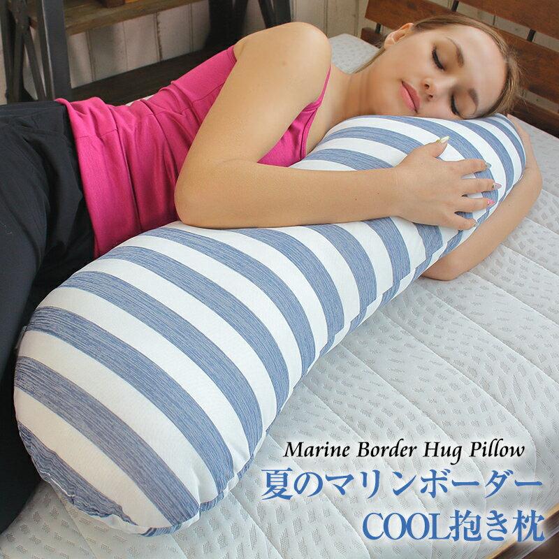 夏のマリンボーダーCool抱き枕 ひんやり 接触涼感 冷感 涼しい いびき 寝苦しい まくら マクラ 小さめ