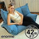 次世代42段階ギア×5ヶ所リクライニング×超ビッグサイズ スーパージャンボ マルチソファ座椅子 enorme:エノルム 2人用 【ソファ リクライニング 座椅子】