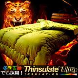 【  】羽毛の2倍暖かい新素材シンサレートUltra掛け布団シングル シンサレートウルトラ Thinsulate【RCP】【141012coupon500】