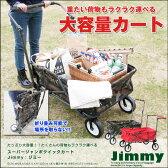 【 送料無料 】【 自1 】 スーパージャンボ クイックカート Jimmy:ジミー 【カート 折り畳み 大容量】