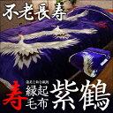 不老長寿の縁起毛布 「紫鶴毛布」襟付き極厚2枚合わせ ミンクタッチ チンチラヘム 140×200cm