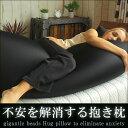 【送料無料】不安を解消する抱き枕 【抱き枕/発泡ビーズ/】【RCP】