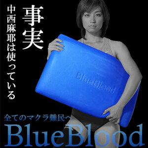 【あす楽】【送料無料】ブルーブラッドBlueBlood 3D体感ピロー/65x40cm テンセル®※北海道/沖縄/離島は送料540円/ 枕 マク・・・