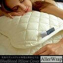 BlueBlood専用ピローカバー AllerWrap アレルラップ/枕カバー/枕パッド/ブルーブラッド/花粉/ダニアレル物質/清潔