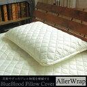BlueBlood専用ピローカバー AllerWrap 枕カバー/アレルラップ/ブルーブラッド/花粉/ダニアレル物質