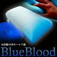 【送料無料】【あす楽】ブルーブラッド® BlueBlood® 3D体感ピロー/65x40cm テンセル®※北海道/沖縄/離島は送料540円/ 枕 マクラ ピロー まくら Pillow 【プレゼント】【RCP】