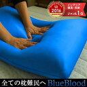 送料無料【※欠品の為予約受付】 ブルーブラッドBlueBlood 3D体感ピロー 枕難民に!65x4