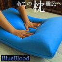 【あす楽】【送料無料】全てのまくら難民へ!ブルーブラッドBlueBlood 3D体感ピロー/65x4