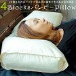 【 送料無料 】4分割バンピーピロー 4blocks bumpy pillow 【 枕 まくら ピロー ストレートネック 肩こり 4分割 高さ調整可能 防ダニ 抗菌 防臭 】【RCP】