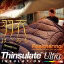 【 送料無料 】発熱する3Dウルトラライト掛け布団 羽衣 HAGOROMO 3M™ シンサレートUltra TM 高機能中綿素材使用 ライト シングル 【シンサレートウルトラ/掛布団/軽い