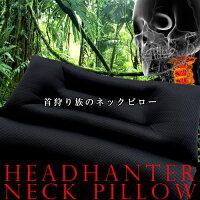 首狩り族のネックピロー/ヘッドハンターネックピロー/ストレートネック/肩こり
