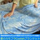 【 送料無料 】ヒヤッと冷たいクーリッシュブランケット