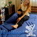 【送料無料】バリ硬注意!BluebloodボディコアマットTATAMI【シングル】ブルーブラッド※北海道+1000円(税別)、沖縄、離島は別途送料が必要です