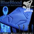 【送料無料】バリ硬注意!BluebloodボディコアマットTATAMI【シングル】ブルーブラッド/腰のお悩み/マットレス/タタミ/畳/高反発/※北海道+1000円(税別)、沖縄、離島は別途送料が必要です