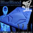 【送料無料】バリ硬注意!BluebloodボディコアマットTATAMI【シングル】ブルーブラッド※北