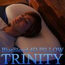 【送料無料】BlueBlood&インサートモールディングでしっかり首を支える新デザイン 4D枕「トリニティーピロー」あのブルーブラッドシリーズが進化!Trini...