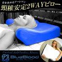 枕 BlueBlood頸椎安定2wayピロー アートマン Atmanまくら マクラ ブルーブラッド い