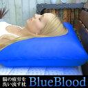 【あす楽】ブルーブラッド3D体感ピロー 全ての枕難民に!BlueBloodまくら/ 65x40cm