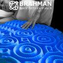 ブルーブラッド幾何学プロファイルマットレス シングル Brahmanブラフマン Blueblood