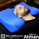 BlueBlood頸椎安定2wayピロー アートマンまくら Atmanマクラ ブルーブラッド いびき